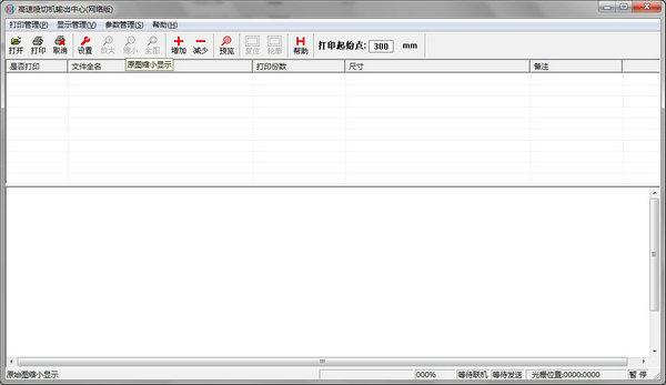 樱桃视频app下载润杰喷切机输出中心1.3